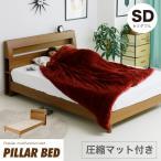 ベッド セミダブル 圧縮マットレス付き セミダブルベッド 棚 コンセント ライト付 北欧 モダン 木製