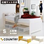ベッド シングル 圧縮マットレス付き カントリー調 パイン 無垢 天然木 宮棚 4段階 高さ調節