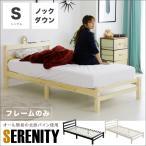 ベッド シングル フレームのみ カントリー調 パイン 無垢 天然木 宮棚 完全ノックダウン