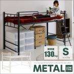 ショッピングロフトベッド ロフトベッド ロータイプ システムベッド シングル パイプベッド 金属 頑丈 耐震
