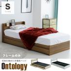ベッド シングル シングルベッド フレームのみ 収納 引き出し 床板下収納 宮付 コンセント付き 木目調 北欧 モダン