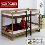 2段ベッド 二段ベッド シングル 木製 ノックダウン ベッド はしご付き モダン 北欧 モダン お客様組み立て 低め 低い