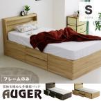 ベッド シングルベッド 収納付き シングル フレームのみ 収納 引き出し 床板下収納 宮付 コンセント付き 木目調 北欧 モダン