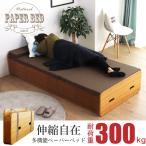 Paper Bed ペーパーベッド 紙ベッド 人気 シングル ベッド ソファ 収納