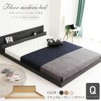 ベッド 低床 ロータイプ すのこ 木製 コンパクト 宮付き シンプル モダン フロアベッド クイーン ベッドフレームのみ
