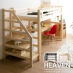 ロフトベッド 階段付き システムベッド シングル フレームのみ ロフトベット カントリー調 パイン材 無垢 天然木