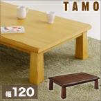 座卓 ローテーブル ちゃぶ台 幅120 タモ材 和 北欧 なぐり加工 リビングテーブル