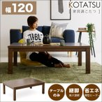 こたつ コタツ 炬燵 こたつテーブル単体 幅120 120×80 長方形 木目調 継脚 木製