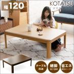 こたつ コタツ 炬燵 こたつテーブルのみ 幅120 長方形 シンプル 継脚 高さ調節 木製