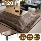 こたつ 長方形 120 セット 3点 コタツ 炬燵 こたつテーブル こたつ布団 120幅 120×80 家具調 継脚 木製