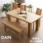 ダイニングセット 4人掛け ダイニングテーブルセット 4点 幅150 ベンチ 無垢 天然木 食卓テーブル カントリー調