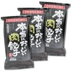 【冷凍】本当においしい肉餃子 濱松(肉餃子) 30コ入×3コセット