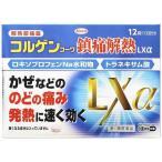 【第1類医薬品】 コルゲンコーワ 鎮痛解熱LXα 12錠入