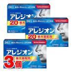 【第2類医薬品】 エスエス製薬 アレジオン20 24錠入 ×3個