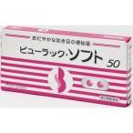 【第2類医薬品】 ビューラックソフト 50錠入