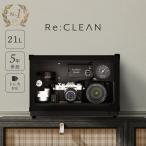 【5年保証】防湿庫 Re:CLEAN RC-21L [容量21L]  クリーンドライボックス カメラレンズ 自動防湿庫 静音 省電力設計