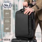 【OUTLETセール】 ビジネス リュック 防水 メンズ 2WAY A4 PC USB 通勤 通学 出張  バックパック  ブラック  大容量 軽量  NORM(ノーム) 20L