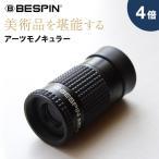 BESPIN 単眼鏡 美術館モデル 4倍 アーツモノキュラー メガネ対応 美術鑑賞向き ケース & ネックストラップ付