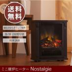 ノスタルジア ミニ暖炉ヒーター 木目調 CHT-1640/ストーブ 照度調節 送料無料
