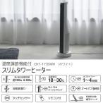 温度調節機能付 スリムタワーヒーター ホワイト CHT-1735WH/ 省スペース オフタイマー 自動首振り リモコン付 送料無料