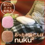 ショッピングゆたんぽ ゆたんぽ 充電式 蓄熱式 nukunuku コードレス 電気 エコ