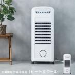 加湿機能付 温冷風扇 「ヒート&クール」 スリーアップ Three-up HC-T1802WH ホワイト