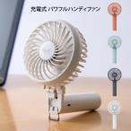 スリーアップ 充電式 パワフルハンディファン HD-T2008