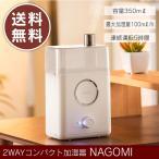 加湿器 2WAYコンパクト加湿器 ナゴミ HFT-1625/NAGOMI ペットボトル 超音波 送料無料