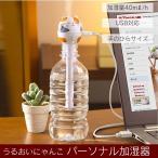 うるおいにゃんこ パーソナル加湿器 HFT-1627/ ペットボトル 給水芯 USG