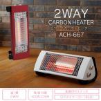 2WAYボンヒーター ACH-667/ 暖房 速暖 OFFタイマー 送料無料 あすつく対応
