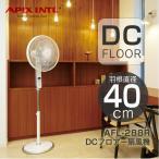 DCフロアー 扇風機 APIX アピックス AFL-288R-WH