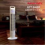 LED タワーファン APIX アピックス AFT-848R-WH