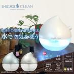 空気洗浄機 SHIZUKU CLEAN アロマエアウォッシャー Lサイズ 空間洗浄機 〜20畳 メタリックゴールド アピックス ACL-300 アロマボール 大容量