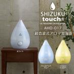 加湿器 超音波式アロマ加湿器 SHIZUKU ASZ-015 シルクホワイト シズク しずく 卓上 オフィス おしゃれ スチーム 超音波式 送料無料 あすつく対応