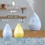 超音波式アロマ加湿器 SHIZUKU mini ASZ-035 ASZ-035 アロマ しずく 卓上 オフィス おしゃれ スチーム 超音波式 超音波式加湿器 加湿機 あすつく対応 送料無料