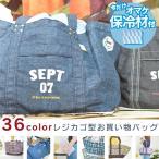 保冷剤のオマケ付き お買い物バッグ レジカゴバッグ 保冷 折りたたみ 軽量 コンパクト エコバッグ/ ネコポス便で送料無料