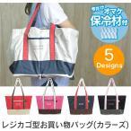 保冷剤のオマケ付き お買い物バッグ カラーズ レジカゴバッグ 保冷 折りたたみ 大きい 軽量 コンパクト