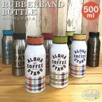 プレミアムハレイワ ラバーボトル 500ml HPBRB500 水筒 マグボトル 保温 保冷
