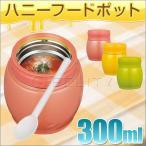スープジャー ハニーフードポット 保冷保温 300ml(スプーン付) food pot