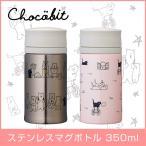 水筒 チョコビット chocobit マグボトル350ml 軽量 直飲み 子供 洗いやすい キッズ ステンレス 飲み口パッキン あすつく対応