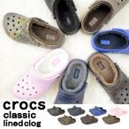 ショッピングCROCS クロックス クラシックラインドクロッグ classic lined clog Crocs 送料無料