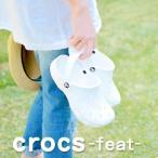 クロックス フィート crocs ホワイト/大人用 メンズ レディース あすつく対応