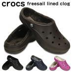 Crocs クロックス フリーセイル ラインド クロッグ freesail lined clog 送料無料 crocs レディース サンダル オフィス 正規品 パンプス あすつく対応