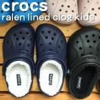 クロックス ボア レイレン ラインド クロッグ Crocs ralen lined crog kids キッズ クラシック マンモス