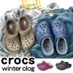 クロックス Crocs winter clog ウインタークロッグ/ボア あすつく対応