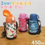 水筒 キッズボトル 子供用 ふわふわAir 2WAY 450ml DBKS450/こども 超軽量 ダイレクト 直飲み カップ あすつく対応
