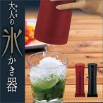 かき氷機 大人の氷かき器 電動 家庭用 カップ レシピ付き DHIS-17 あすつく対応