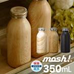 モッシュ mosh!ボトル 350ml/マグボトル 保冷保温 木目 真空二重構造 牛乳瓶