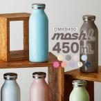 ショッピング水筒 水筒 mosh! 450ml モッシュ ステンレスマグボトル おしゃれ DMMB450 可愛い かわいい 保冷保温 ボトル 軽量 直飲み 牛乳瓶 送料無料 あすつく対応