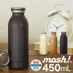 モッシュ mosh!ボトル 450ml/ マグボトル 保冷保温 木目 真空二重構造 牛乳瓶